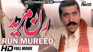 RUN MUREED (NEW FULL MOVIE) ZAFRI KHAN, SHEEZA & SAJAN ABBAS - OFFICIAL - HI-TECH PAKISTANI FILMS
