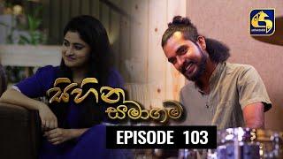 SIHINA SAMAGAMA Episode 103 ||''සිහින සමාගම'' || 22nd October 2020 Thumbnail