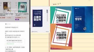 [공무원 교재 비교] 공무원 행정학 단원별 기출문제집 …