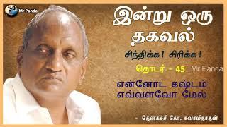 Indru Oru Thagaval Part 45 | Yenoda Kastam Yevalavo Mel | Thenkatchi Ko Swaminathan | Mr Panda