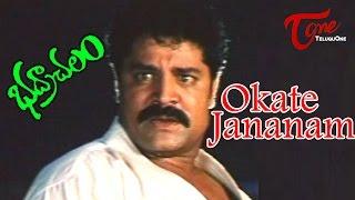 Okate Jananam Song from Bhadrachalam Movie | Sri Hari, Sindhu Menon