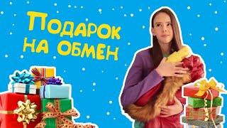 """""""Подарок на обмен"""" -  Новогодние Веселые истории от Студии Звезд"""