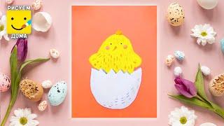 Как нарисовать цыпленка - урок рисования для детей от 4 лет, гуашь,  рисуем дома поэтапно