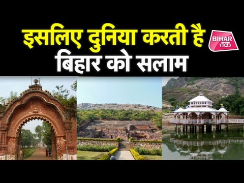 Bihar की वो