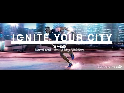 20150327 PUMA 安平夜跑「 IGNITE YOUR CITY揪跑日」縮時攝影