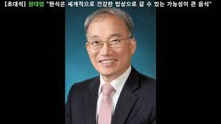 """[한식인문학TV]  권대영 """"한식은 세계적으로 건강한 …"""
