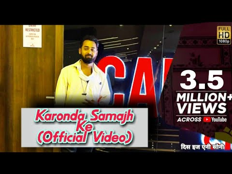 करोंदा समझ के- Karonda (Orignal Video) | CG RAP SONG | Anny Soni | Keshav Jaiswal | Moon | DJ Atul