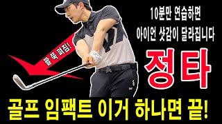 오른손잡이는 정타 치려면 골프 임팩트 연습방법 아이언으…