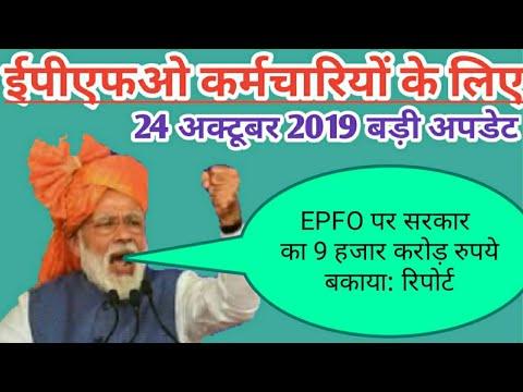 epfo-पर-सरकार-का-9-हजार-करोड़-रुपये-बकाया:-रिपोर्ट