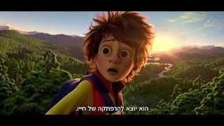 ביגפוט ג'וניור (2017) The Son of Bigfoot