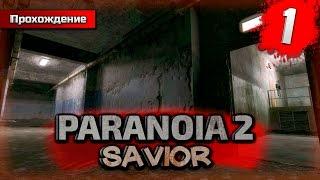 Paranoia 2: Savior прохождение часть 1 - Возвращение в Кошмар