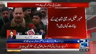 Hamid Mir Views On Sahiwal Incident JIT Report Today