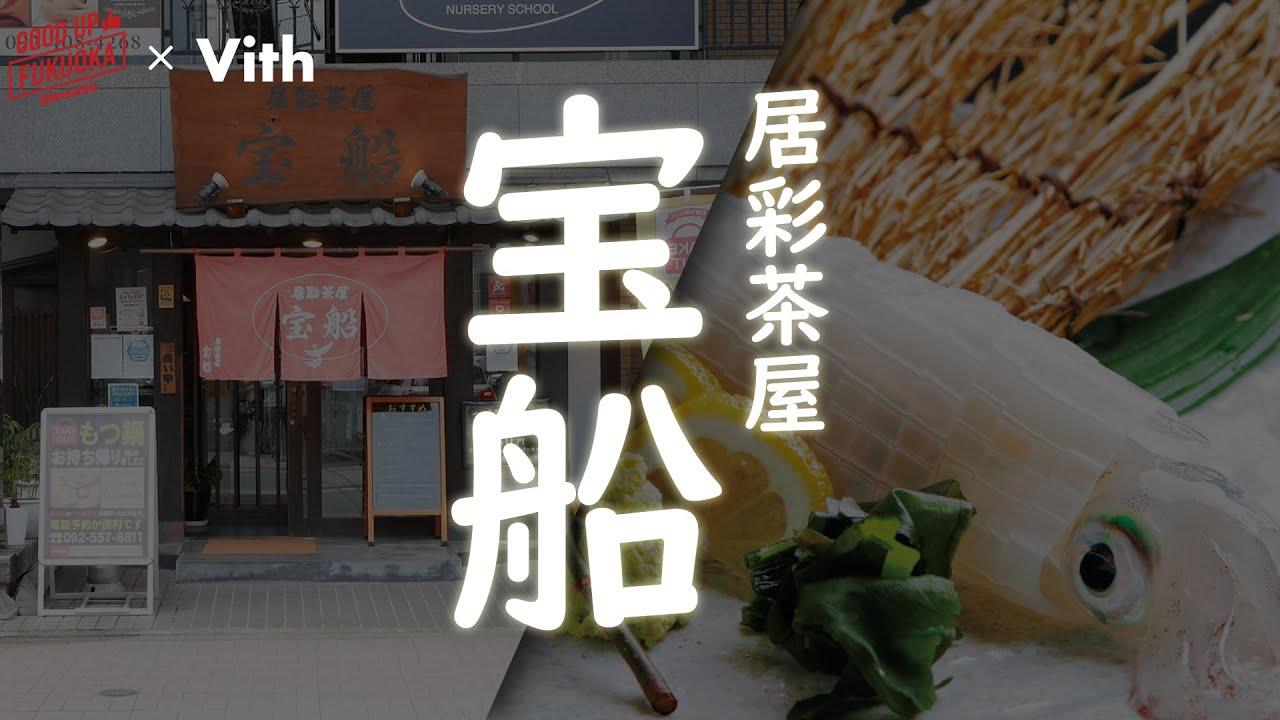 大橋駅から徒歩1分!新鮮な海鮮料理の数々!!【居彩茶屋 宝船】