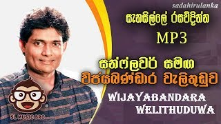 Sunflower With Vijaya Bandara Welithuduwa | Sl Music Bro - Mp3 | sinhala song collection 2020