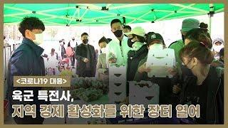[코로나19 대응] 육군 특전사, 지역 경제 활성화를 …