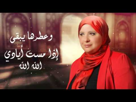 9AMAROUN SIDNA NABI    -HANANE MOHAMMED -      حنان محمد   -        قمر سيدنا النبي