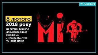 В украинский прокат вышел документальный фильм