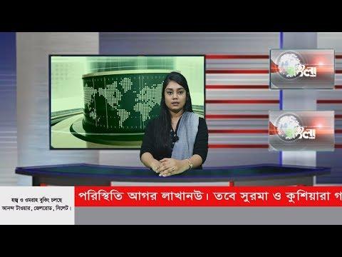 বাংলাভিউ টিভির রাতের সংবাদ (১৪.০৭.১৯) II Banglaviewtv Night News