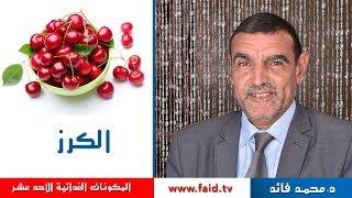 Dr Faid   الكرز   الفواكه الرطبة   المكونات الغذائية الأحد عشر   دكتور محمد فائد