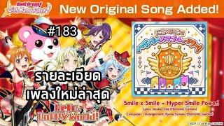 "[BDGBP]รายละเอียดเพลงใหม่ล่าสุด ""Smile x Smile = Hyper Smile Power!"" (BD ตามใจฉัน 183)"