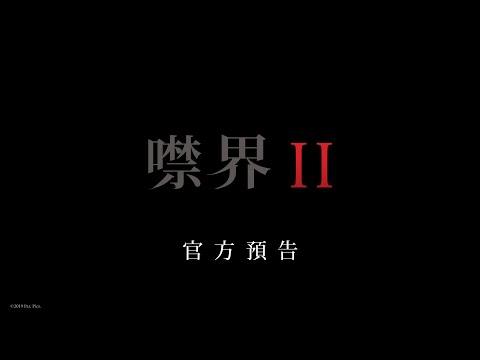 【噤界II】首支預告 - 9月4日 險中求生 IMAX震撼登場