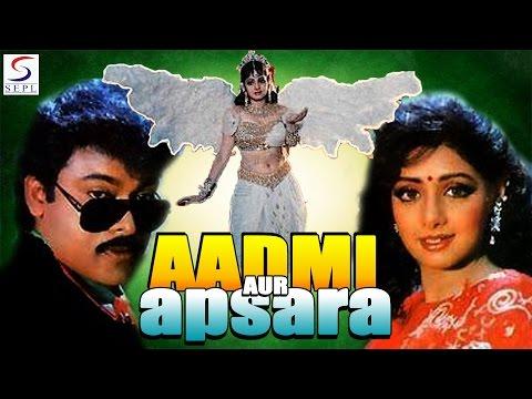 Aadmi Aur Apsara | Chiranjeevi, Amrish Puri, Sridevi | 1990 | HD