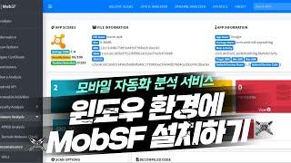 (공개강의) 모바일 앱 자동 분석 도구 MobSF 윈도…