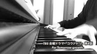 第4話挿入曲「For Tomorrow-growth-」 弾いてみました!