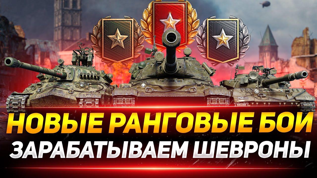 РАНГОВЫЕ БОИ 2020 - ТОЛЬКО ПРОКАЧИВАЕМЫЕ ТАНКИ!