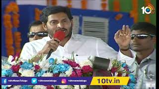 CM Jagan Speech @ YSR Kanti Velugu Scheme 3rd Phase Launching Ceremony  News