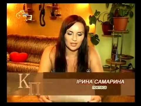 Я благодарна жестокой судьбе... (Ирина Самарина-Лабиринт 31.08.12)