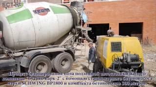 БетонСпецТех проводит прокачку бетона для бетонирования пола подземной автостоянки(http://bst1.ru/arenda-tehniki/arenda-statsionarnyh-betononasosov/ ООО