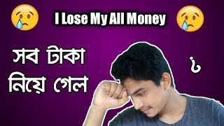 I Lose my All Money || আমার সব টাকা নিয়ে গেল || Bkash Scam Alert  !!
