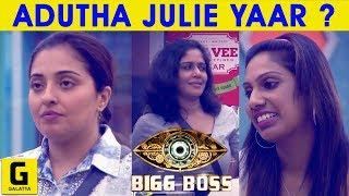 Bigg Boss 2 Julie Yaru ? | Nitya | Thadi Balaji | Mumtaj | Mamathi Chari | Janani Iyer