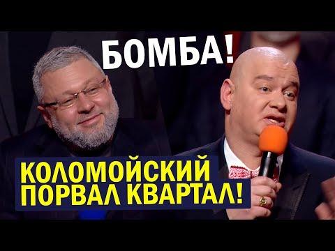 Как Коломойский Квартал ПРОСТЕБАЛ и зал Порвал! 11 МИНУТ СМЕХА ЛУЧШИЕ ПРИКОЛЫ ЯНВАРЬ 2020