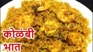 खाल्या नंतर चव विसरणार नहीं असा हा चमचमीत चविष्ट कोळंबी भात/ Kolambi Bhaat