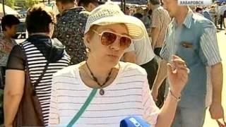 Вести-Хабаровск. Высокие цены ярмарки выходного дня