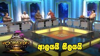 Doramadalawa - (2021-02-08) | ITN Thumbnail