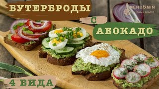 Бутерброды с авокадо и яйцом с овощами - Авокадо тосты - рецепты пошаговые от menu5min