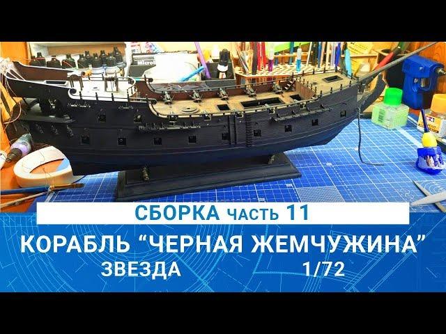 Сборка модели корабля Джека Воробья Чёрная Жемчужина Звезда -  часть 11