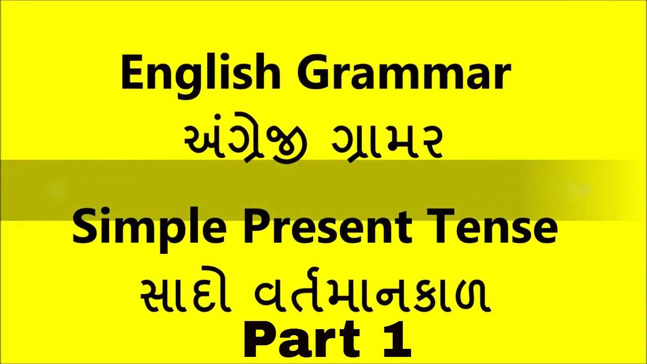 English Grammar Basics Tenses Pdf