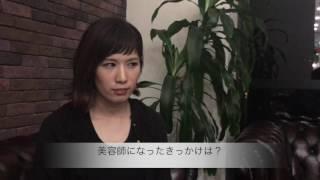 アールトゥヘアーインタビュー西村恵美奈編 美容師になったきっかけなど...