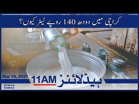 Samaa News Headlines 11am | Karachi mein doodh 140 rupe leter kiyun? | SAMAA TV