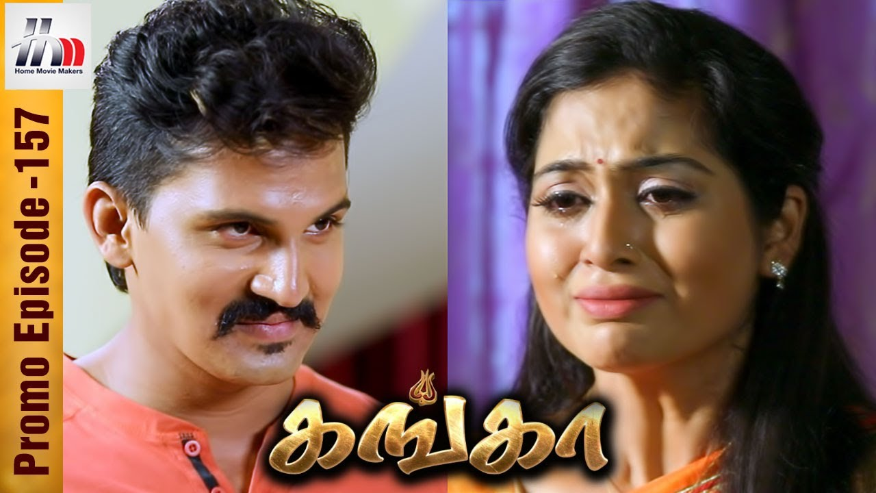 Ganga Tamil Serial | Episode 157 Promo | 5 July 2017 | Ganga Sun Tv Serial | Home Movie Makers