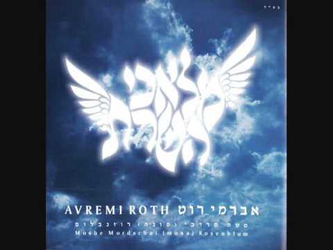 אברימי רוט ♫ דודי ירד - בנימין ביניש (אלבום מלאכי השרת) Avremi Rot