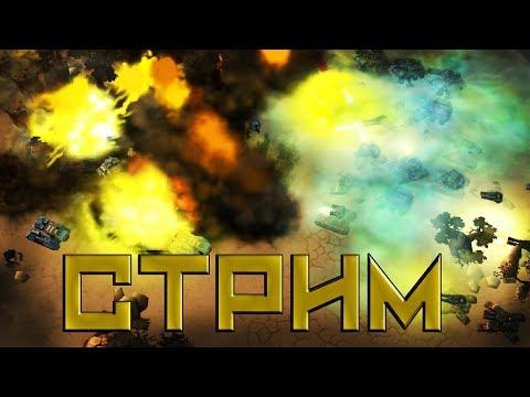 СОПРОТИВЛЕНИЕ В БОЙ! ART OF WAR 3 Global Conflict Стрим! STREAM!