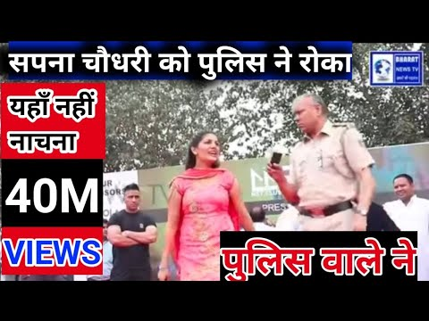 Sapna Choudhary Stopped While Dancing By Police | Sapna Promised Free Dance  Show in March 2018