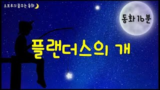[소보루TV] 플랜더스의 개 - 잠잘때 듣는 동화/잠자…