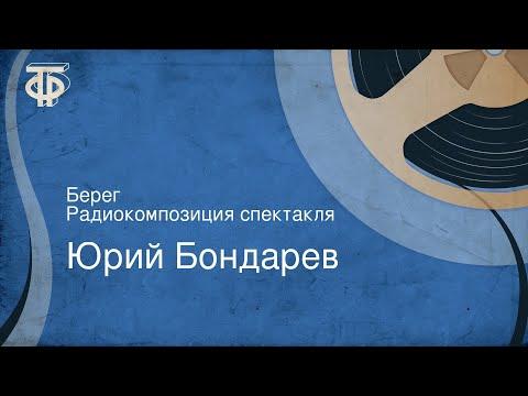 Юрий Бондарев. Берег. Радиокомпозиция спектакля