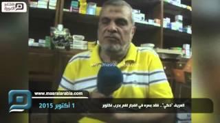 مصر العربية | العريف